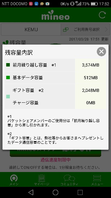 f:id:k-emu:20170328175258j:image