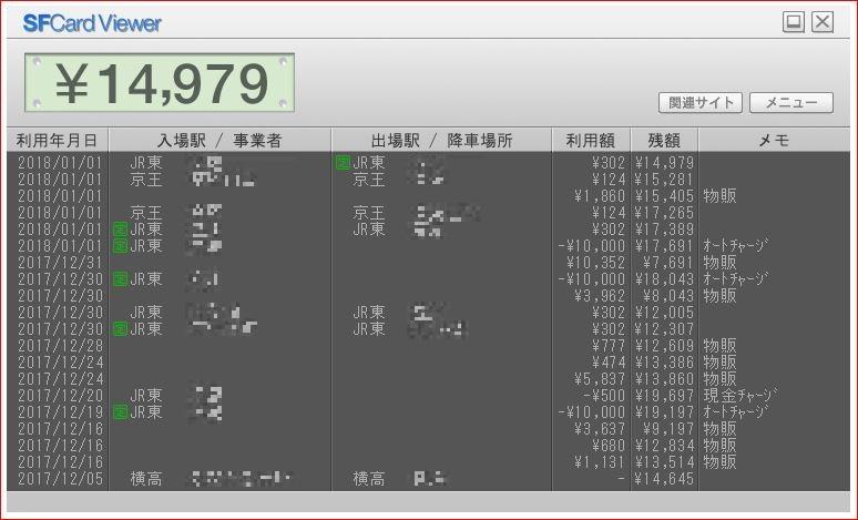 f:id:k-emu:20180102175443j:plain