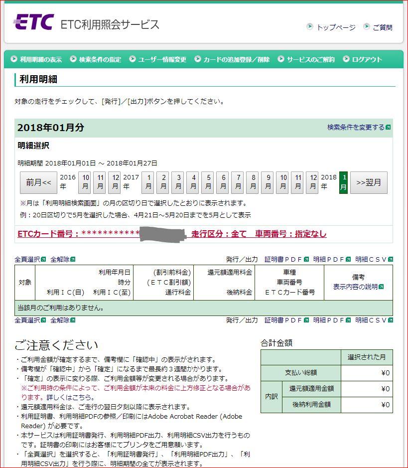 f:id:k-emu:20180128180950j:plain