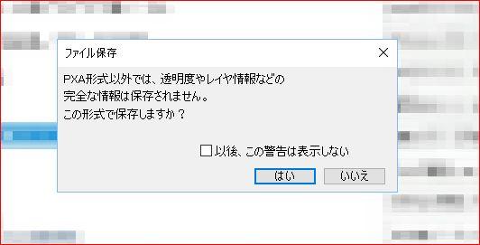 ファイル保存