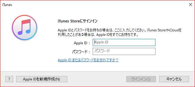AppleIDログインウィンドゥ