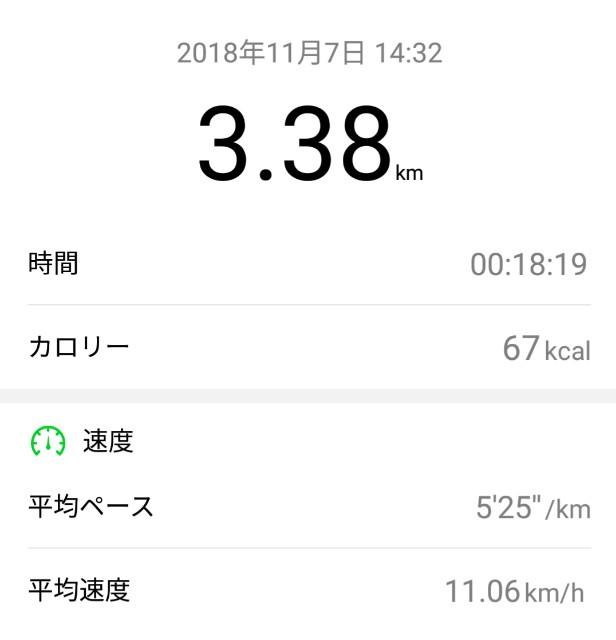 f:id:k-emu:20181110200228j:image