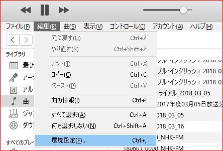 iTunesによる音楽ファイルフォーマット変換 - 自分方位研究所