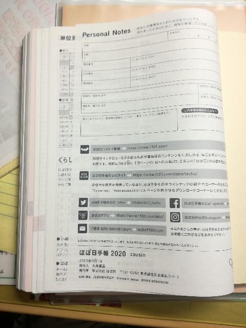 f:id:k-emu:20200121164933j:image