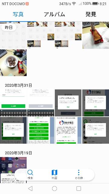 f:id:k-emu:20200402082145j:image