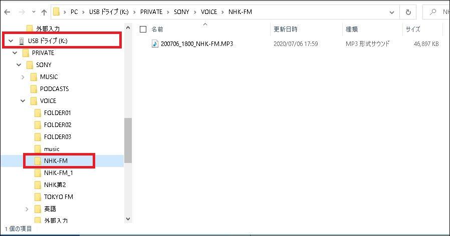 新しく「NHK-FM」フォルダを作成