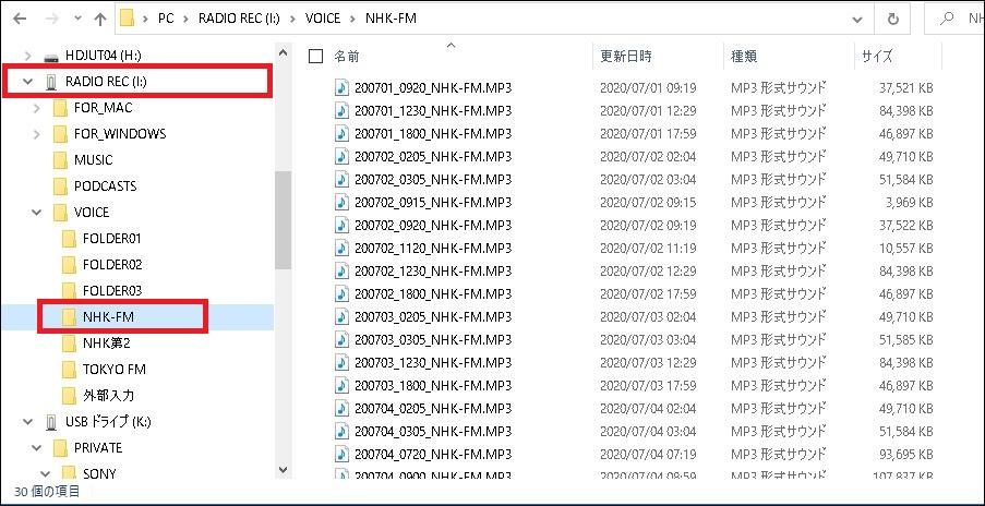 内部メモリの「NHK-FM」フォルダ