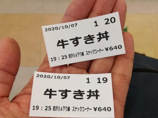f:id:k-emu:20201007225331j:image