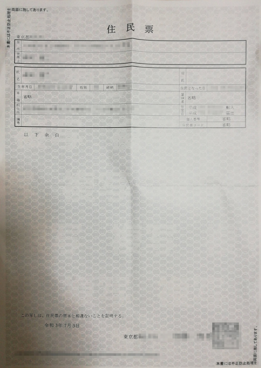 f:id:k-emu:20210705225215j:plain