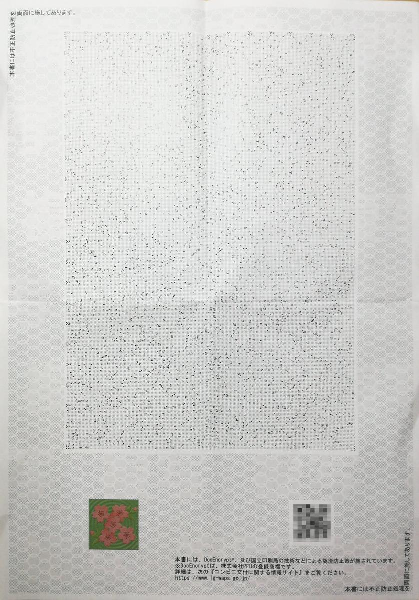 f:id:k-emu:20210705225238j:plain