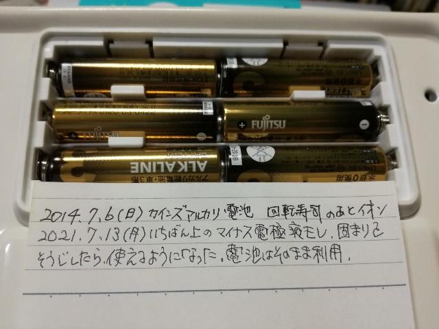 f:id:k-emu:20210712225355j:image