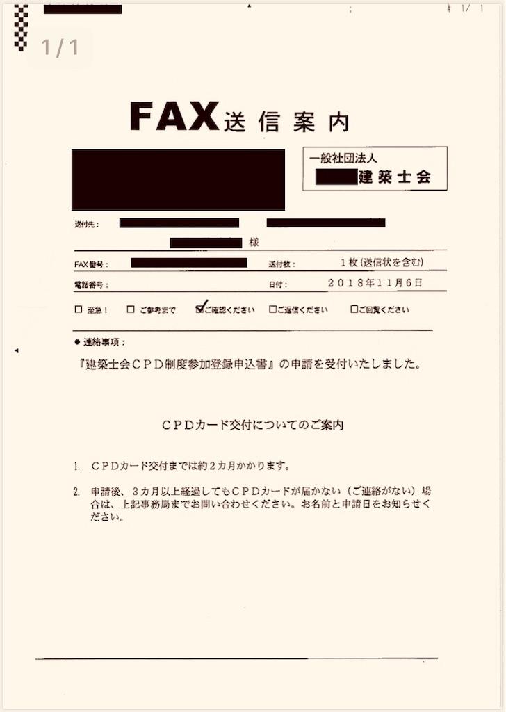f:id:k-est:20181106133903j:image