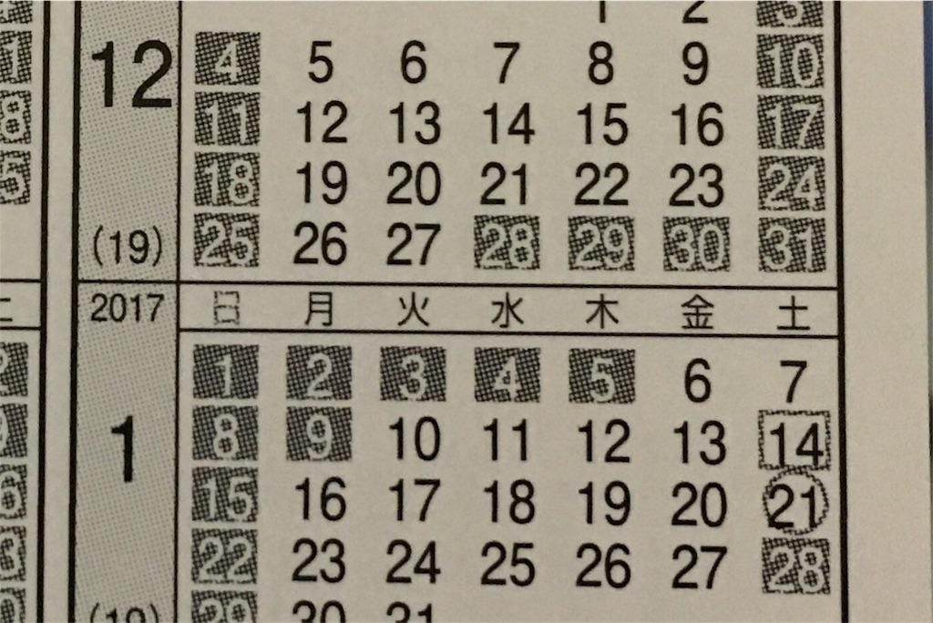 f:id:k-fuguri:20161205021104j:image