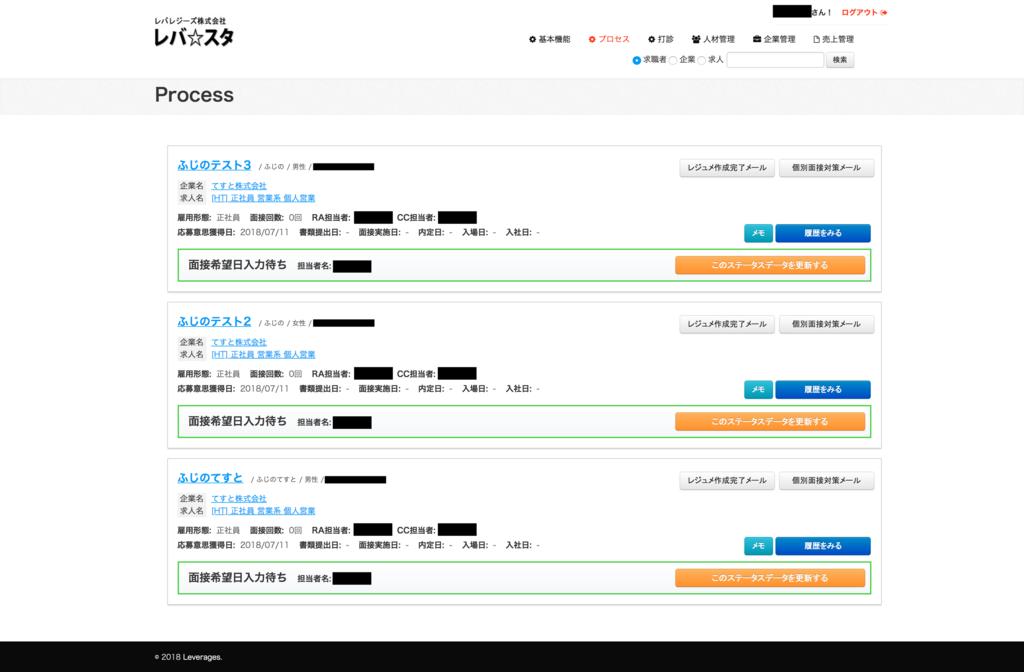 f:id:k-fujino-lvgs:20180726142031p:plain