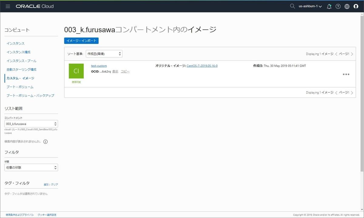 f:id:k-furusawa--g:20190530170126j:plain