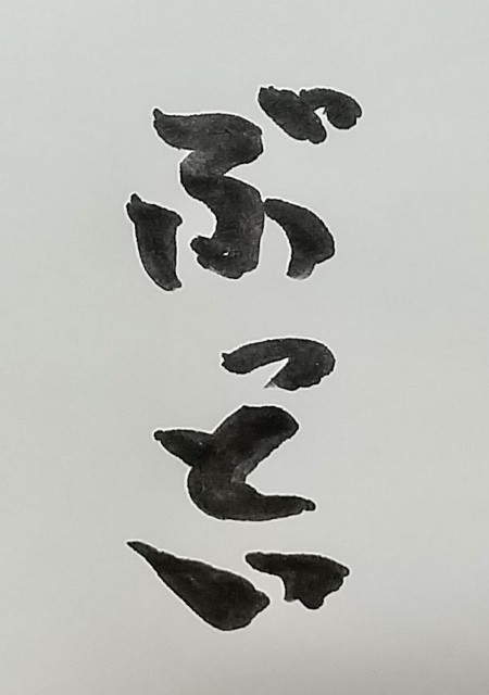 f:id:k-happiness3chan:20201230151511j:image