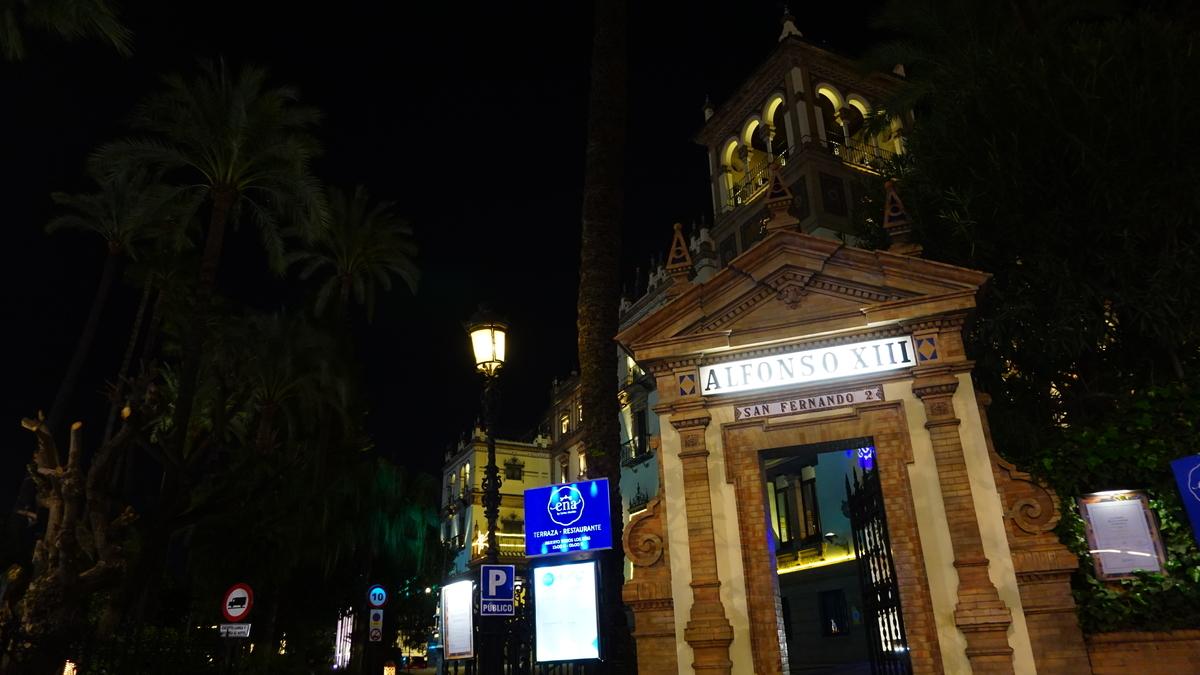 アルフォンソ XIII ラグジュアリー コレクション ホテル スペイン セビージャ