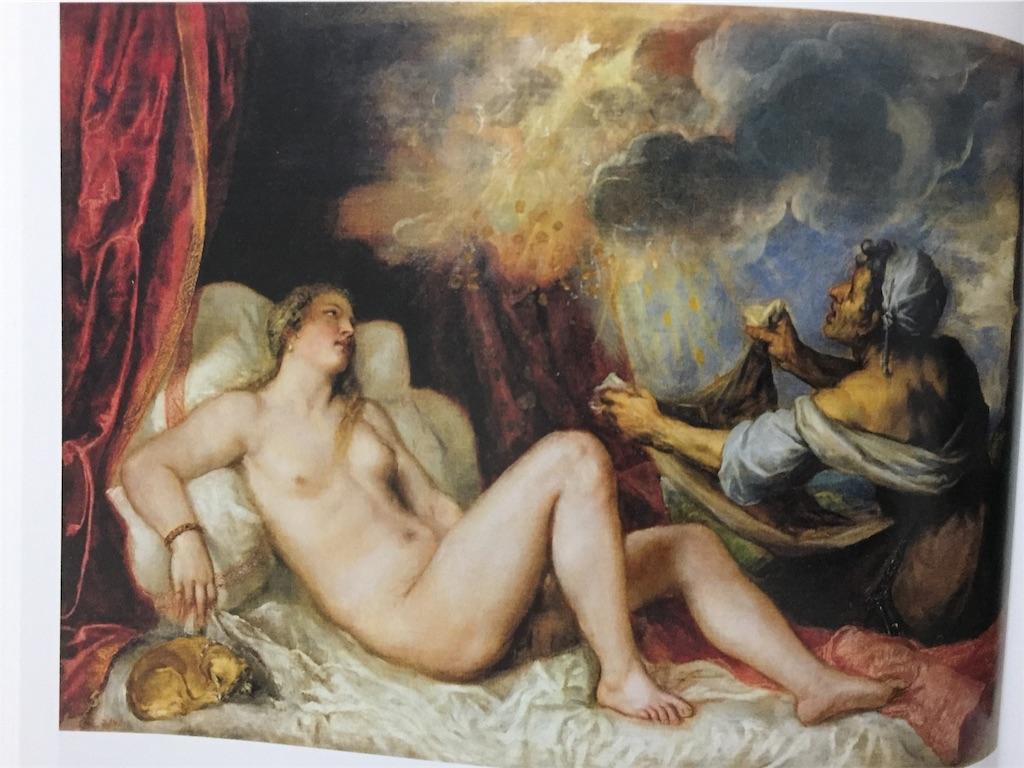 ダナエと黄金の雨 ティッツィアーノ プラド美術館