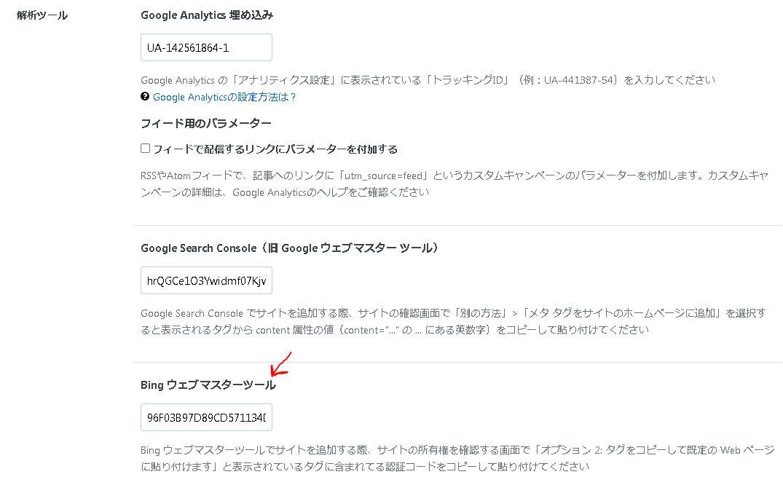 Bingウェブマスターツール登録方法
