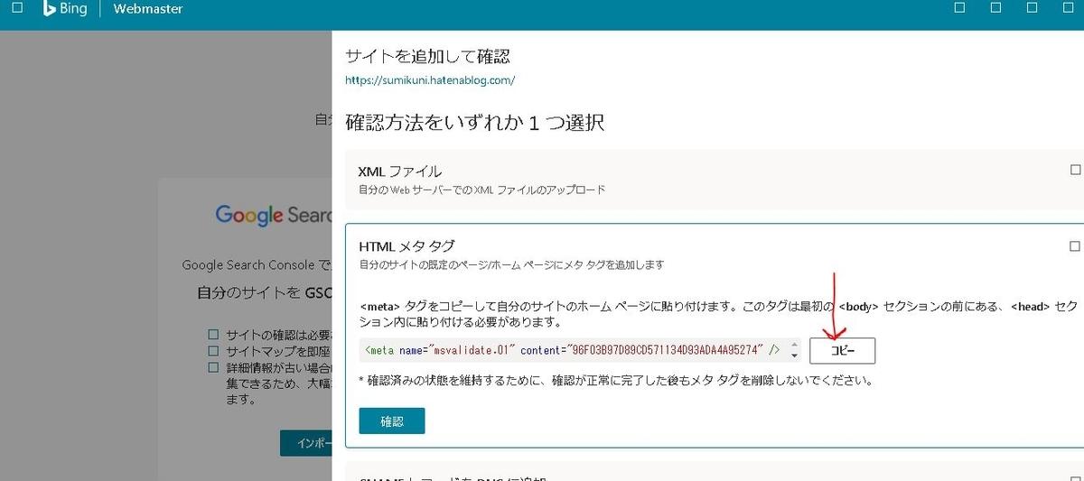 Bingウェブマスターツール登録方法 はてなブログ