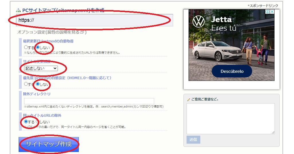 Bing ウェブマスターツール登録 はてなブログ