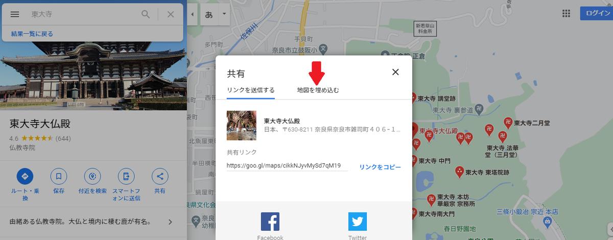 はてなブログへのGoogleマップの貼り方