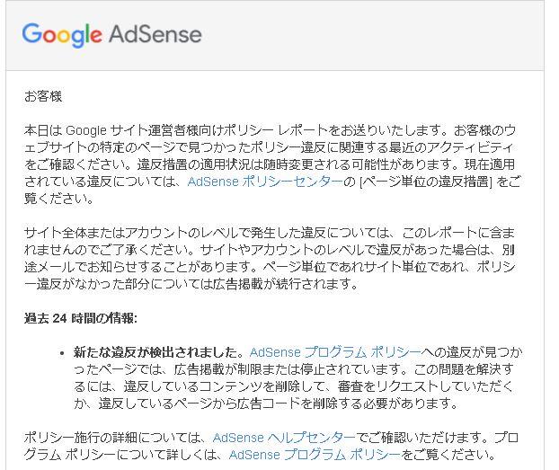 Googleアドセンス ポリシー違反