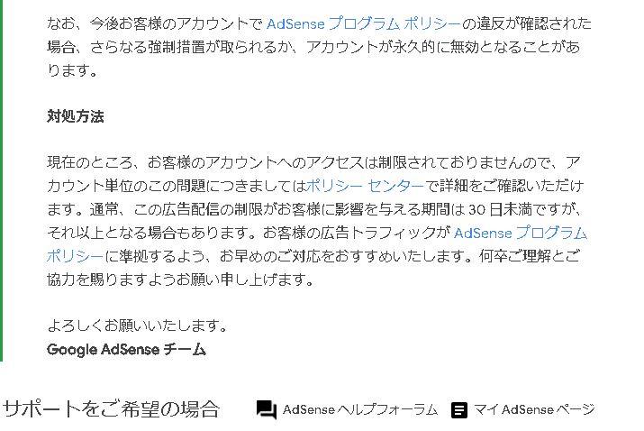 Google AdSense アカウントで無効なトラフィックが検出されました