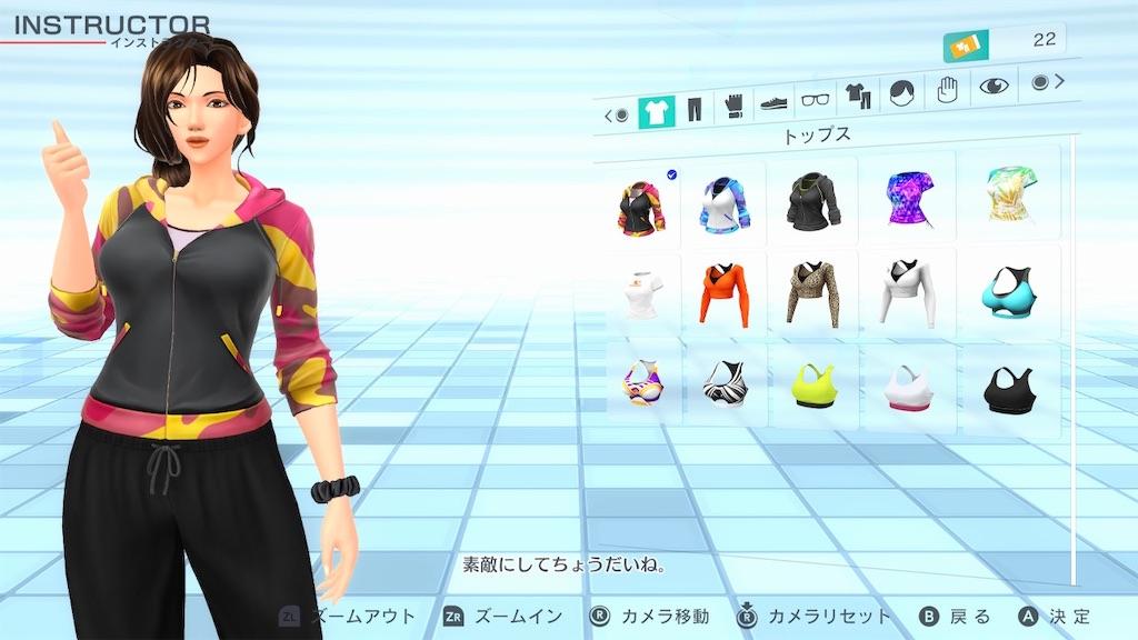フィットボクシング2 ラウラの衣装一覧