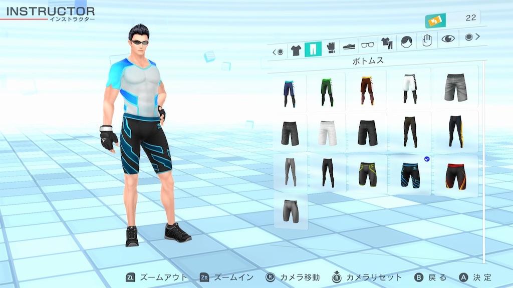 フィットボクシング2 エヴァンの衣装一覧
