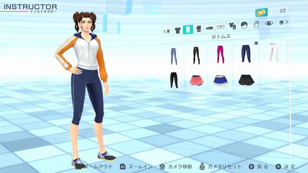 フィットボクシング2 ジャニスの衣装一覧