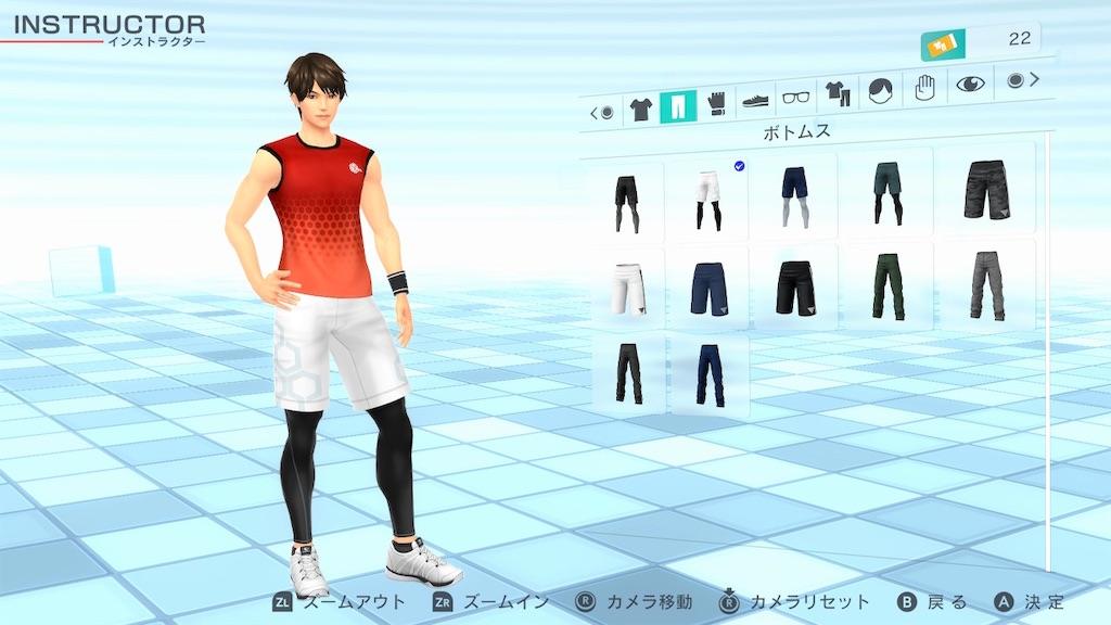 フィットボクシング2 ヒロの衣装一覧