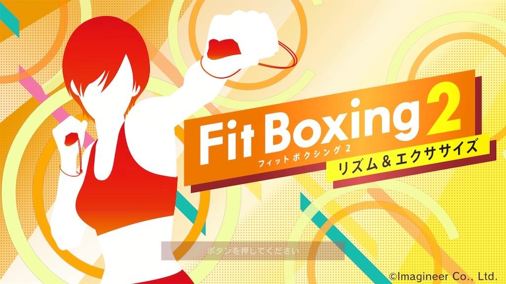 フィットボクシング2