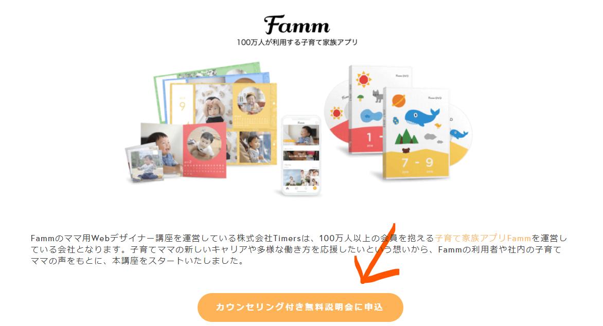famm ママ向けWebデザイナースクール