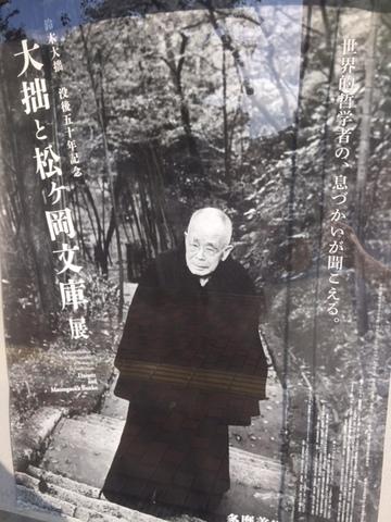 没後50年 大拙と松ヶ岡文庫」展−...