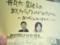 三宅奈緒子と尼人展