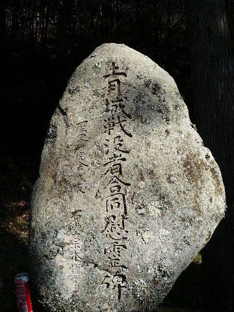 上月城戦没者合同慰霊碑