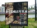 長崎 歴史文化博物館