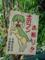 平野 祇園神社