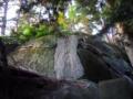 茅野 上原城跡