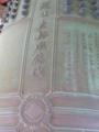 甲府 積翠寺