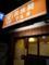 担担麺 マルオ