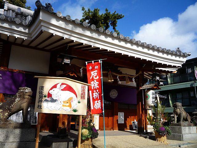 尼崎 水堂須佐男神社