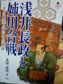 太田浩司 『浅井長政と姉川合戦』