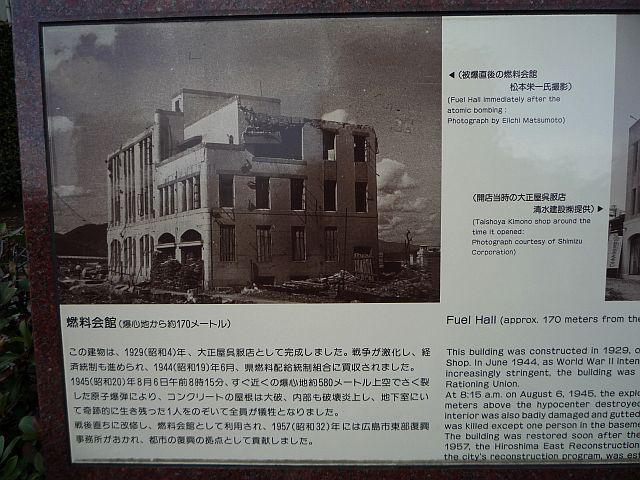 広島 燃料会館