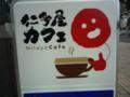 広島 仁多屋カフェ