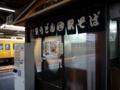 広島駅そば
