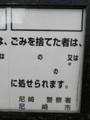 尼崎大物の看板