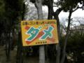 尼崎大物のゴミ看板