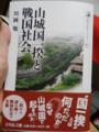 川岡勉 『山城国一揆と戦国社会』